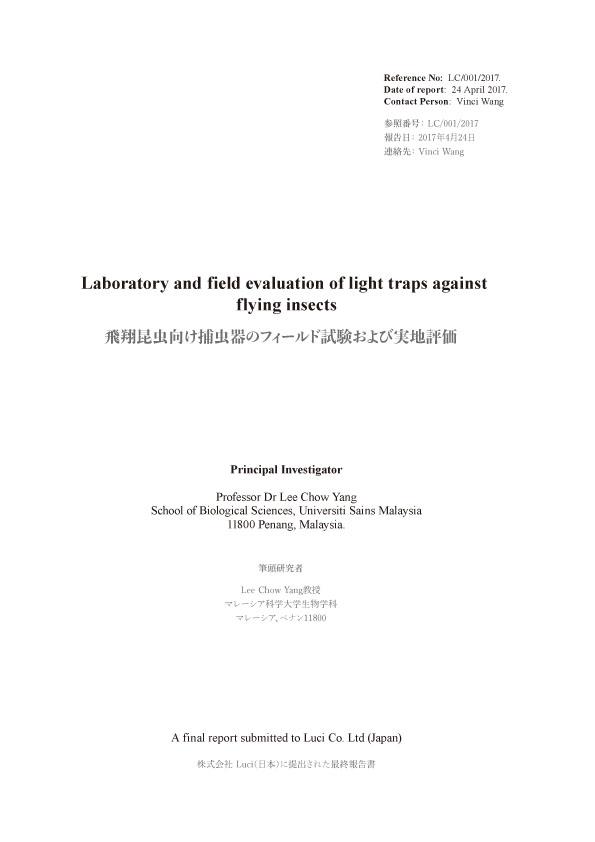 虫とら マレーシア科学大学 Lee Chow Yang教授の試験・評価レポート