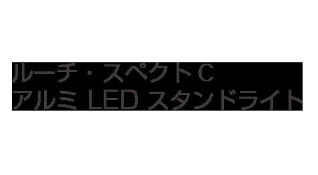 ルーチ・スペクトC アルミ LED スタンドライト