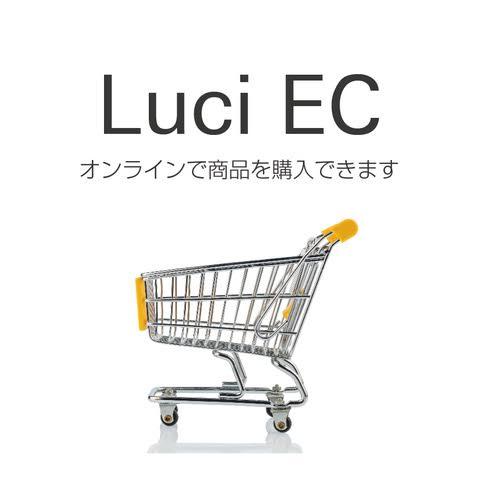 Luci EC オンラインで商品を購入できます