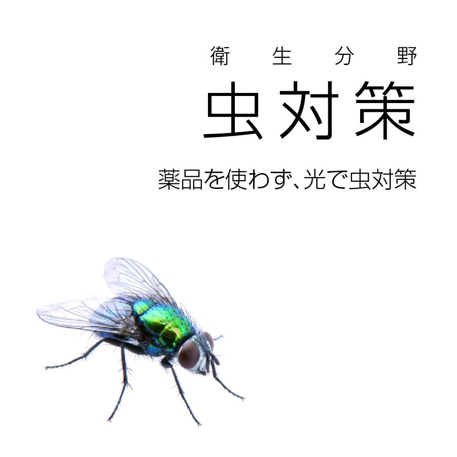 防虫対策のソリューション