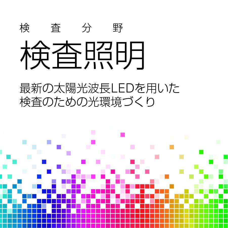 製造業の色キズ検査工程、商談に役立つ、 より自然な発色の光源