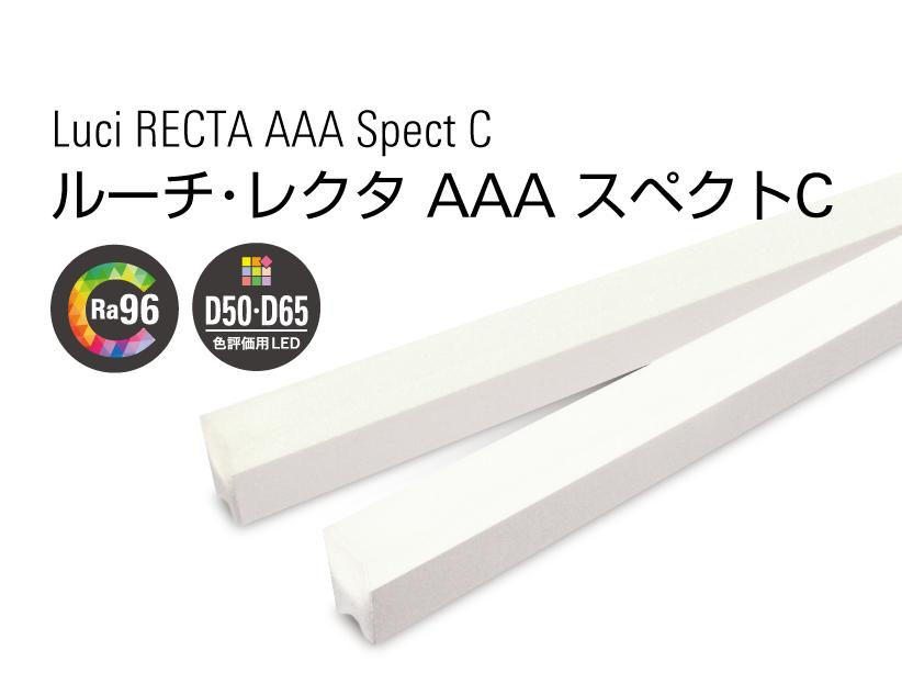 ルーチ・レクタ AAA スペクトC