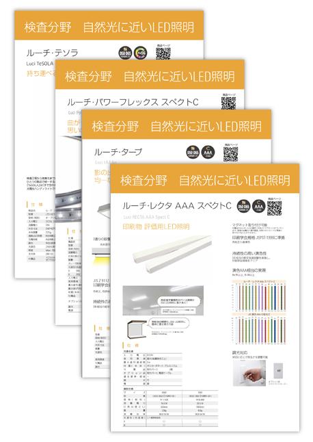 スペクトCシリーズ A2パネル印刷用データ