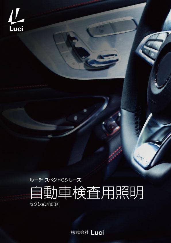 自動車検査用照明の紹介パンフレット