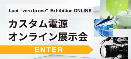 カスタム電源 オンライン展示会