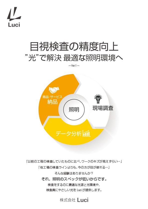 検査照明の環境改善サービスの紹介パンフレット