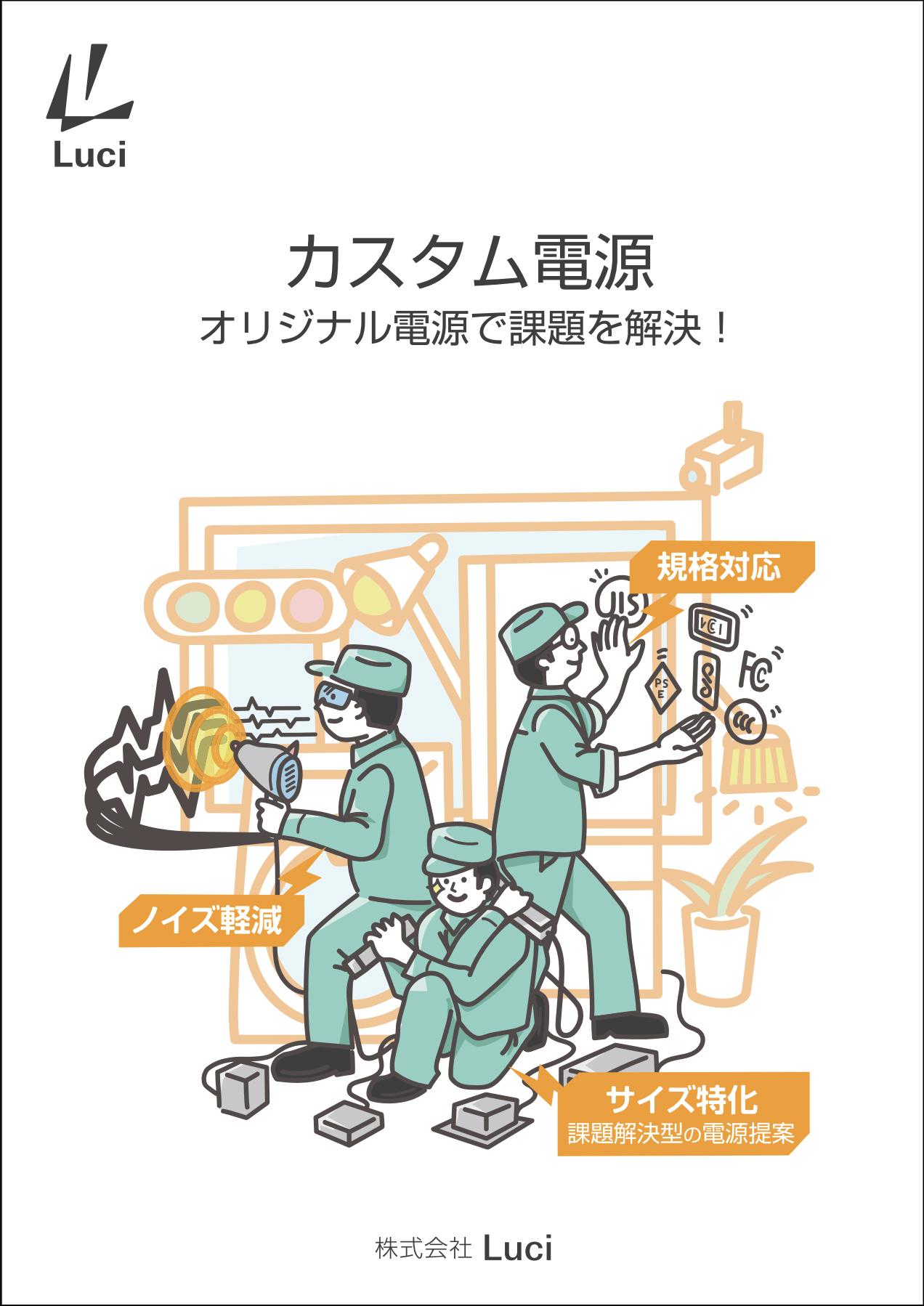 カスタム電源事業の紹介パンフレット